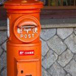 郵便番号5桁の私書箱とメール