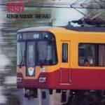 京阪地下30周年