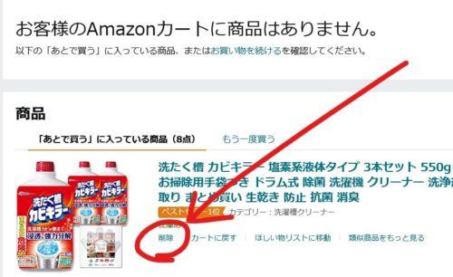 Amazonあとで買う削除