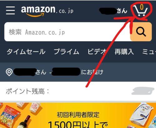 Amazonあとで買う